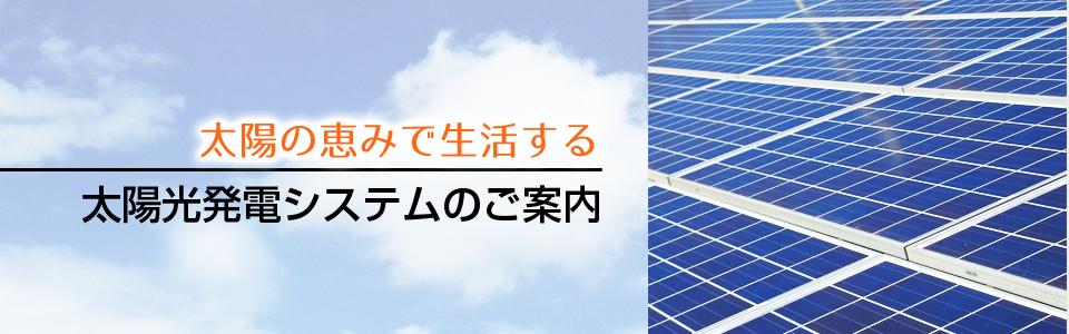 太陽の恵みで生活する 太陽光発電システム