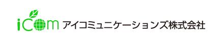 アイコミュニケーションズ株式会社
